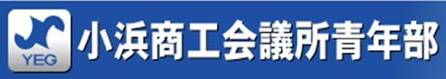 小浜商工会議所青年部【公式サイト】