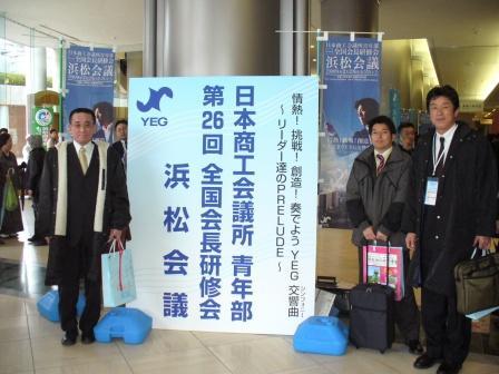 日本商工会議所 第26回全国会長研修会 浜松会議