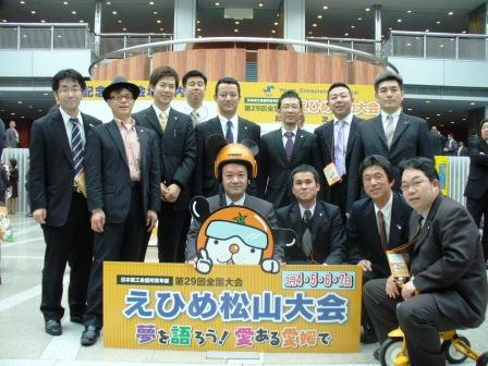 第29回全国大会えひめ松山大会