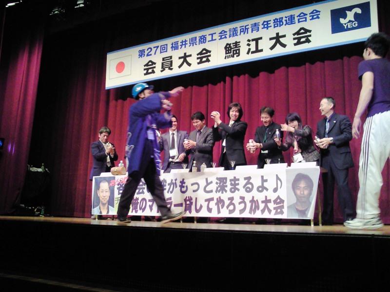 福井県商工会議所青年部連合会 会員大会 鯖江大会