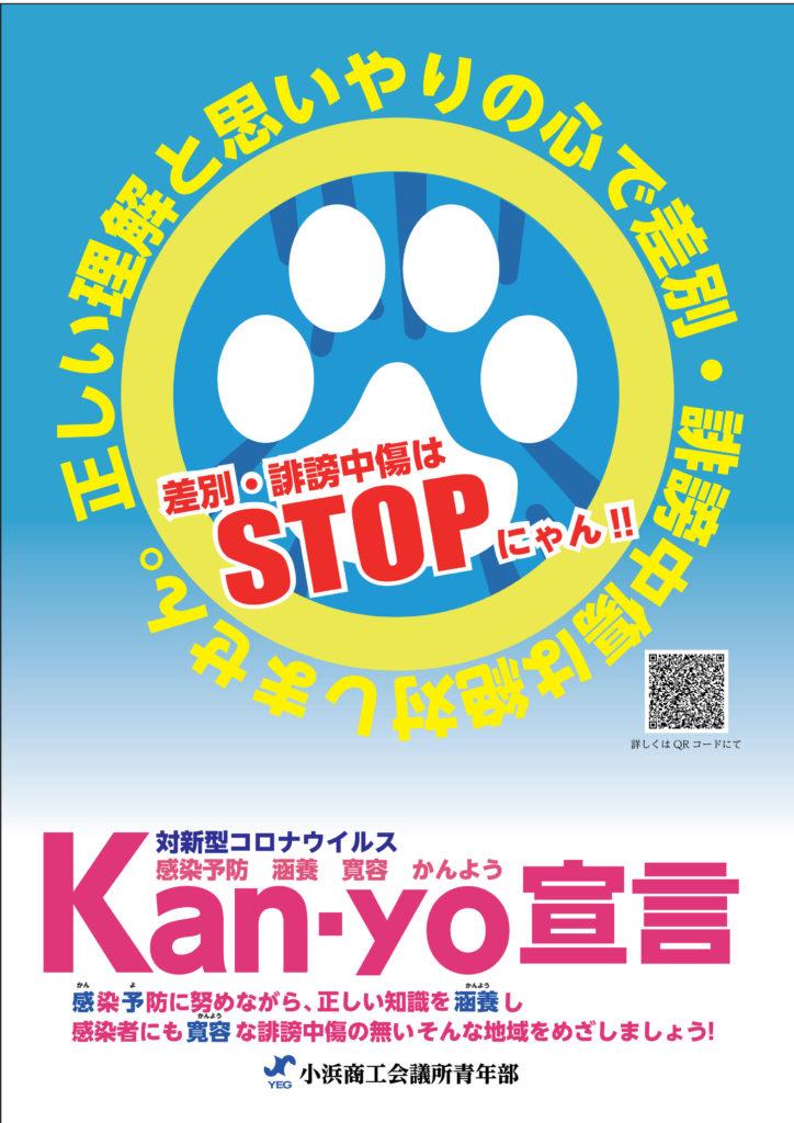 対新型コロナウイルスKan-yo宣言(感染予防 涵養 寛容 かんよう)