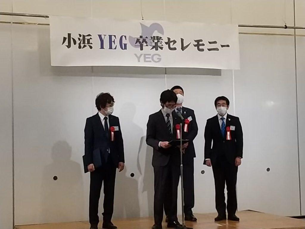 3月例会 令和2年度 小浜YEG 卒業セレモニー