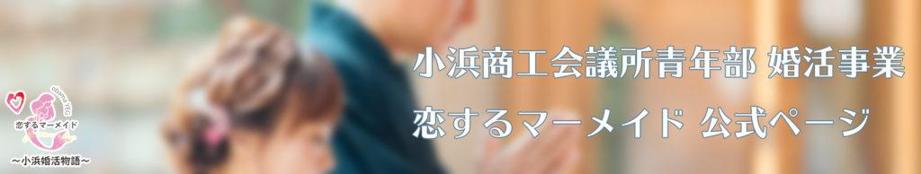 小浜商工会議所青年部 婚活事業 恋するマーメイド 公式ページ