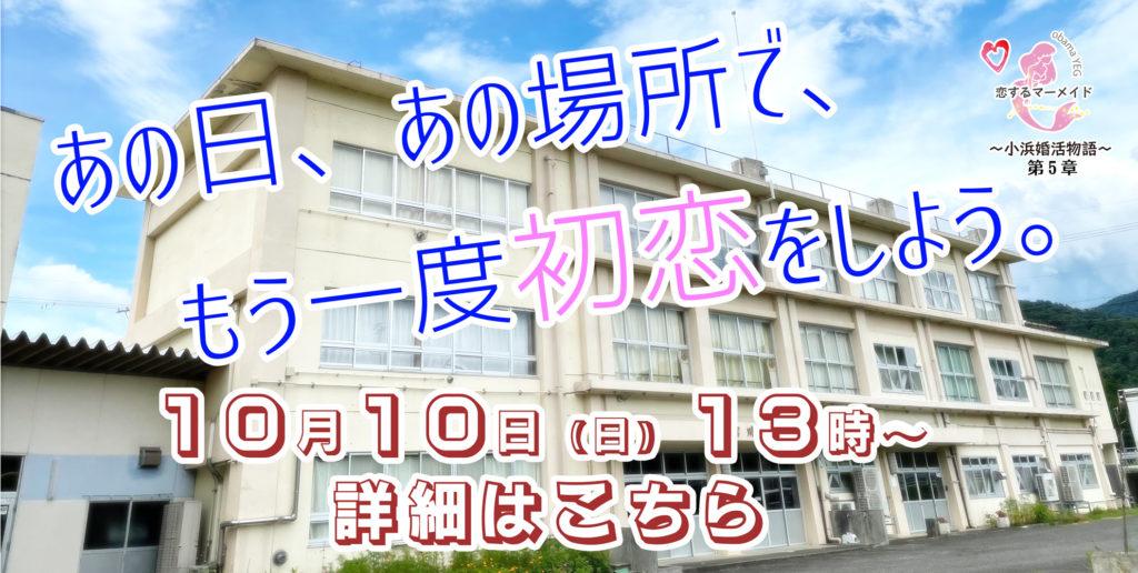 あの日、あの場所で、もう一度初恋をしよう。 10月10日(日)13時~ 詳細はこちら